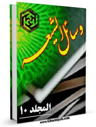 وسائل الشيعه الي تحصيل مسائل الشريعه جلد 10