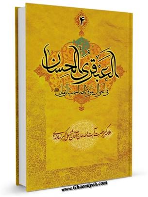 العبقری الحسان فی احوال مولانا صاحب الزمان (عج) جلد 4