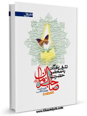 تشرف یافتگان به محضر صاحب الزمان عجل الله تعالی فرجه الشریف جلد 1