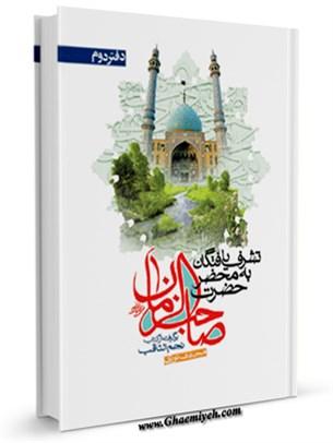 تشرف یافتگان به محضر صاحب الزمان عجل الله تعالی فرجه الشریف جلد 2