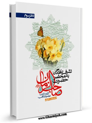 تشرف یافتگان به محضر صاحب الزمان عجل الله تعالی فرجه الشریف جلد 3