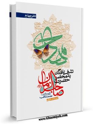 تشرف یافتگان به محضر صاحب الزمان عجل الله تعالی فرجه الشریف جلد 4