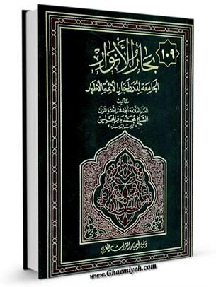 بحارالانوار الجامعه لدرر اخبار الائمه الاطهار عليهم السلام  جلد 109