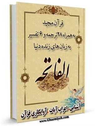 قرآن مجید - 28 ترجمه - 6 تفسیر جلد 1