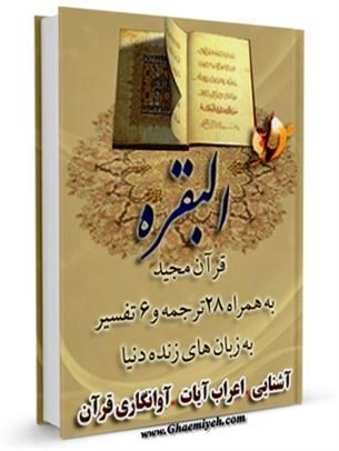 قرآن مجید - 28 ترجمه - 6 تفسیر جلد 2