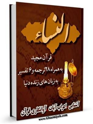 قرآن مجید - 28 ترجمه - 6 تفسیر جلد 4