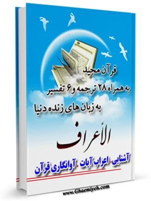 قرآن مجید - 28 ترجمه - 6 تفسیر جلد 7