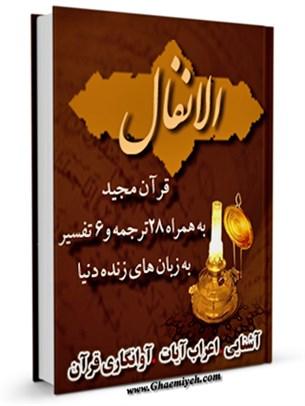 قرآن مجید - 28 ترجمه - 6 تفسیر جلد 8