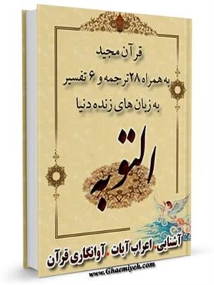 قرآن مجید - 28 ترجمه - 6 تفسیر جلد 9