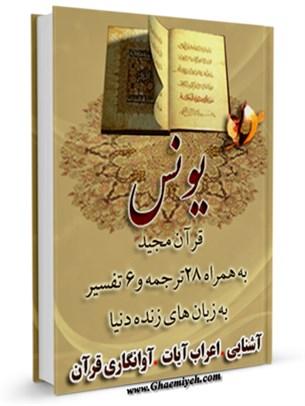 قرآن مجید - 28 ترجمه - 6 تفسیر جلد 10
