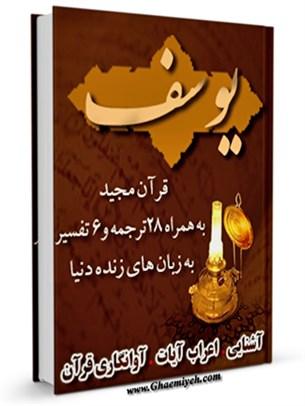 قرآن مجید - 28 ترجمه - 6 تفسیر جلد 12