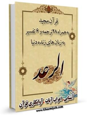 قرآن مجید - 28 ترجمه - 6 تفسیر جلد 13