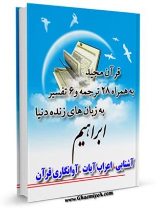 قرآن مجید - 28 ترجمه - 6 تفسیر جلد 14