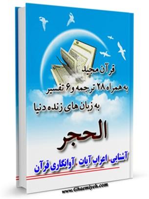 قرآن مجید - 28 ترجمه - 6 تفسیر جلد 15