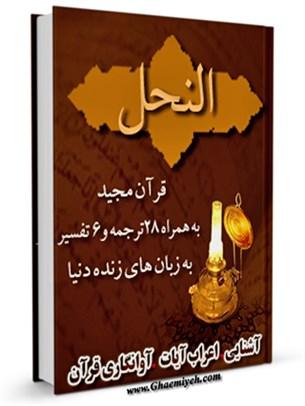 قرآن مجید - 28 ترجمه - 6 تفسیر جلد 16