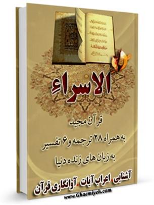 قرآن مجید - 28 ترجمه - 6 تفسیر جلد 17