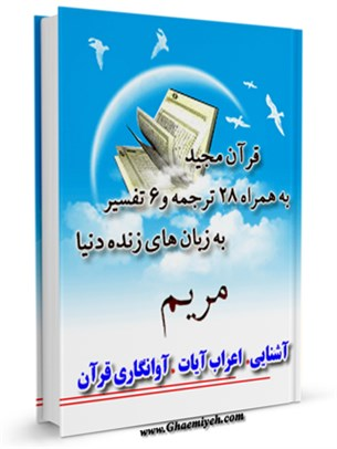 قرآن مجید - 28 ترجمه - 6 تفسیر جلد 19