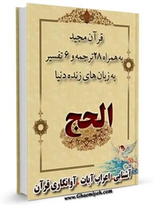 قرآن مجید - 28 ترجمه - 6 تفسیر جلد 22