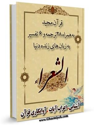 قرآن مجید - 28 ترجمه - 6 تفسیر جلد 26