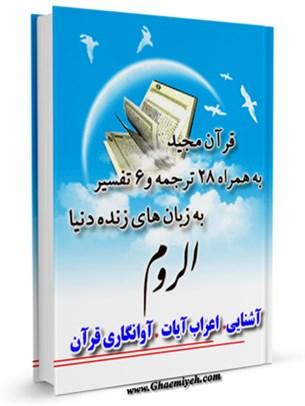 قرآن مجید - 28 ترجمه - 6 تفسیر جلد 30