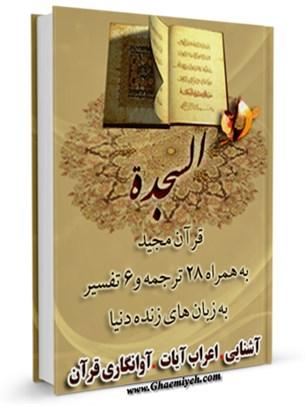 قرآن مجید - 28 ترجمه - 6 تفسیر جلد 32