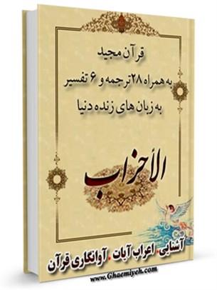 قرآن مجید - 28 ترجمه - 6 تفسیر جلد 33