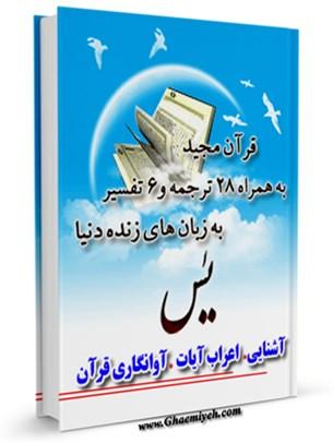 قرآن مجید - 28 ترجمه - 6 تفسیر جلد 36