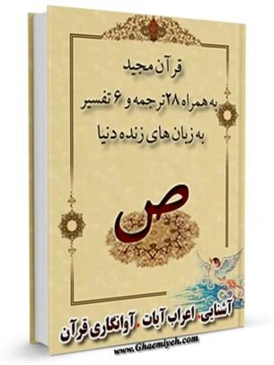 قرآن مجید - 28 ترجمه - 6 تفسیر جلد 38