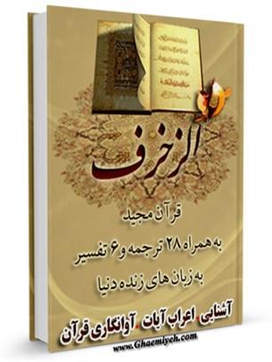 قرآن مجید - 28 ترجمه - 6 تفسیر جلد 43
