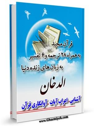قرآن مجید - 28 ترجمه - 6 تفسیر جلد 44