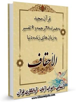 قرآن مجید - 28 ترجمه - 6 تفسیر جلد 46