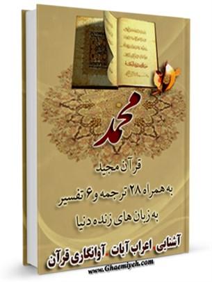 قرآن مجید - 28 ترجمه - 6 تفسیر جلد 47