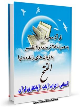 قرآن مجید - 28 ترجمه - 6 تفسیر جلد 48
