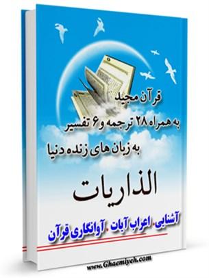 قرآن مجید - 28 ترجمه - 6 تفسیر جلد 51