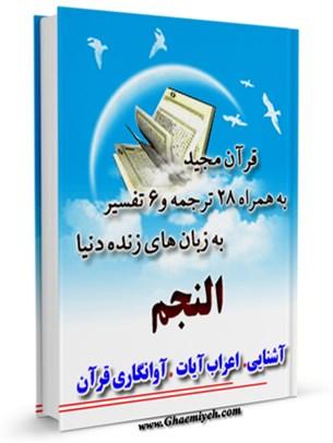 قرآن مجید - 28 ترجمه - 6 تفسیر جلد 53