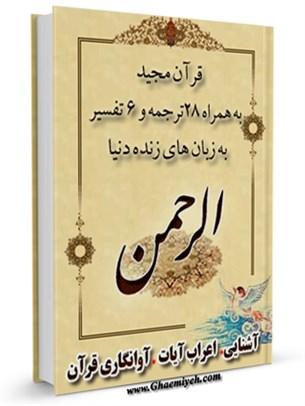 قرآن مجید - 28 ترجمه - 6 تفسیر جلد 55