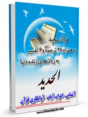 قرآن مجید - 28 ترجمه - 6 تفسیر جلد 57