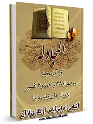قرآن مجید - 28 ترجمه - 6 تفسیر جلد 58