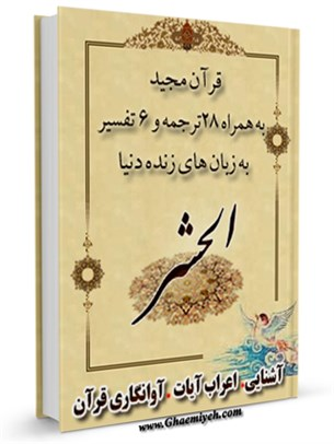 قرآن مجید - 28 ترجمه - 6 تفسیر جلد 59