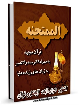 قرآن مجید - 28 ترجمه - 6 تفسیر جلد 60