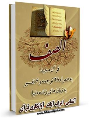 قرآن مجید - 28 ترجمه - 6 تفسیر جلد 61