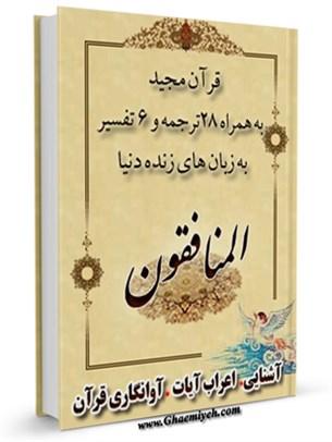 قرآن مجید - 28 ترجمه - 6 تفسیر جلد 63