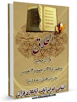 قرآن مجید - 28 ترجمه - 6 تفسیر جلد 65