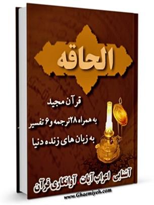 قرآن مجید - 28 ترجمه - 6 تفسیر جلد 69