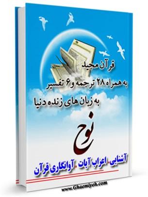 قرآن مجید - 28 ترجمه - 6 تفسیر جلد 71