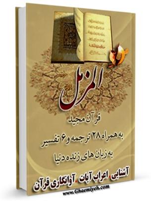 قرآن مجید - 28 ترجمه - 6 تفسیر جلد 73