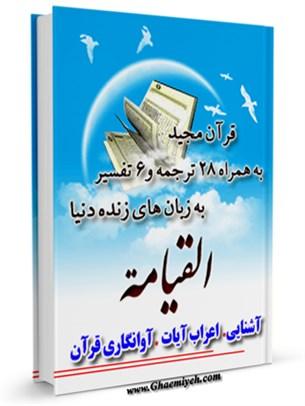 قرآن مجید - 28 ترجمه - 6 تفسیر جلد 75
