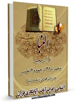 قرآن مجید - 28 ترجمه - 6 تفسیر جلد 78
