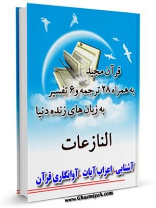 قرآن مجید - 28 ترجمه - 6 تفسیر جلد 79