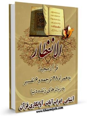 قرآن مجید - 28 ترجمه - 6 تفسیر جلد 82